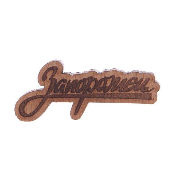 Значок Запорожец Х Waf-Waf Лого<br><br>Цвет: коричневый<br>Тип: Значок<br>Возраст: Взрослый