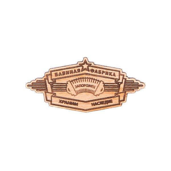 Значок Запорожец Х Waf-Waf Баянная Фабрика<br><br>Цвет: коричневый<br>Тип: Значок<br>Возраст: Взрослый
