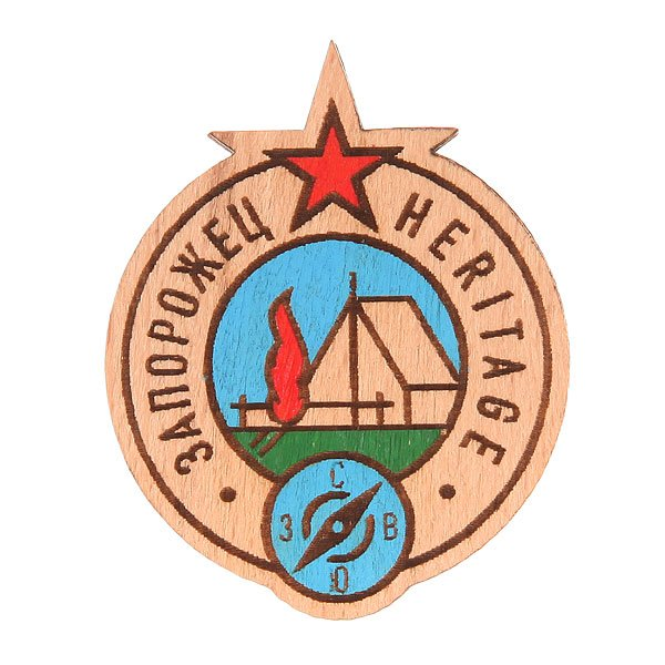 Значок Запорожец Х Waf-waf Костер Beige/Red