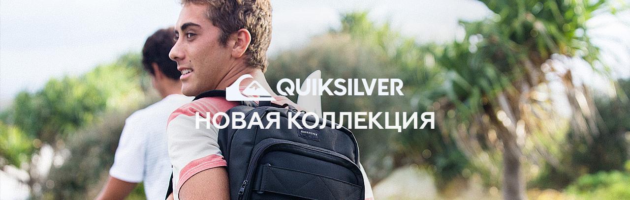 Новинки Quiksilver