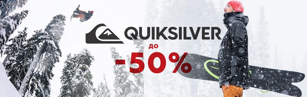 Распродажа Quiksilver