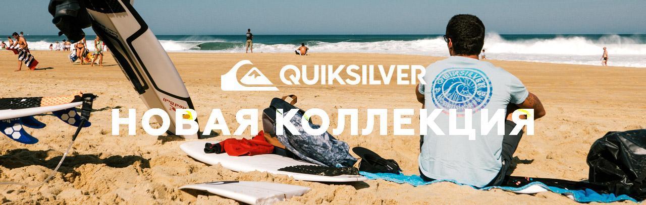 ����� ��������� Quiksilver