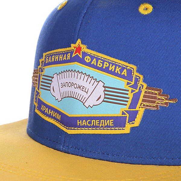 Бейсболка Запорожец Баян Blue/Yellow