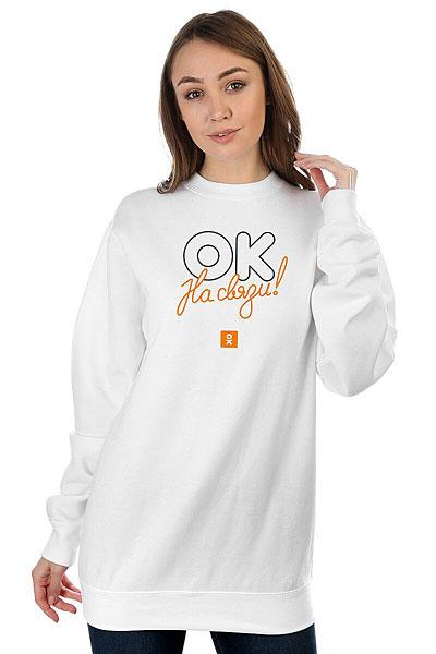 Свитшот Женский Одноклассники Logo Ok Сonnected Белый