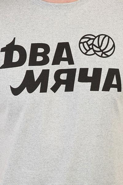 Футболка Два Мяча Футболка №2 Серая