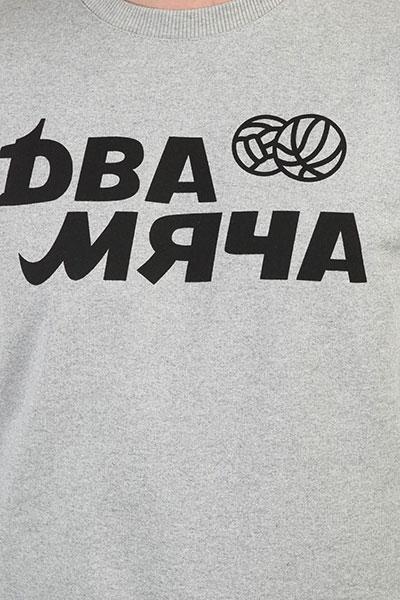 Толстовка классическая Два Мяча Толстовка №2 Серая