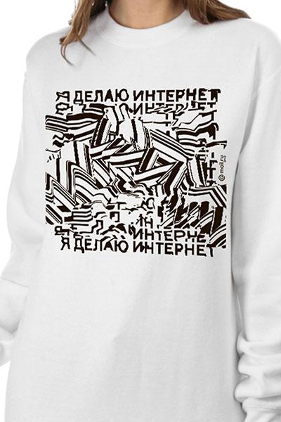 Свитшот Женский Mail.ru Я Делаю Интернет Белый_i_make_net_black