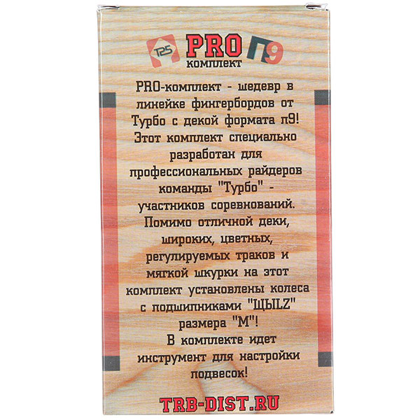 "Фингерборд Turbo-FB комплект PRO П9 ""Simple"""