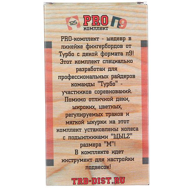 """Фингерборд Turbo-FB комплект PRO П9 """"Face"""", черная подвеска"""