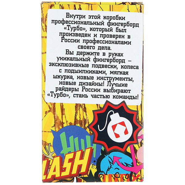"Фингерборд Turbo-FB ""Стирающаяся графика"" П10 12"