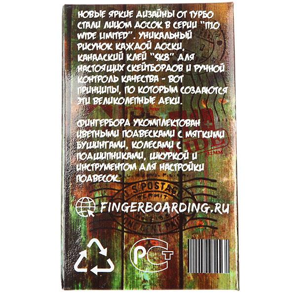 "Фингерборд Turbo-FB ""Limited Edition"" П10 с графикой 13"
