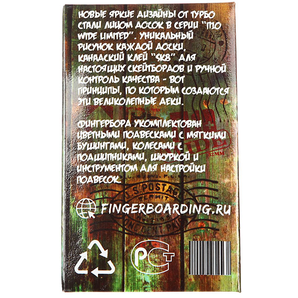 "Фингерборд Turbo-FB ""Limited Edition"" П10 с графикой 15"