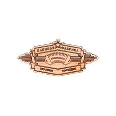 Значок Запорожец Х Waf-Waf Баянная Фабрика