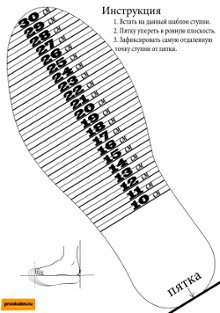 Определить длину стопы в сантиметрах по шаблону
