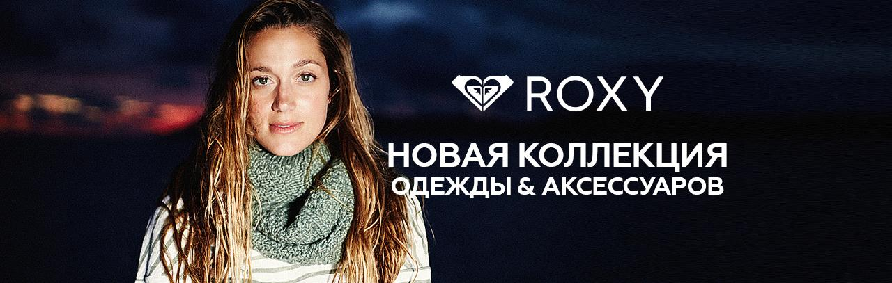 Новинки Roxy