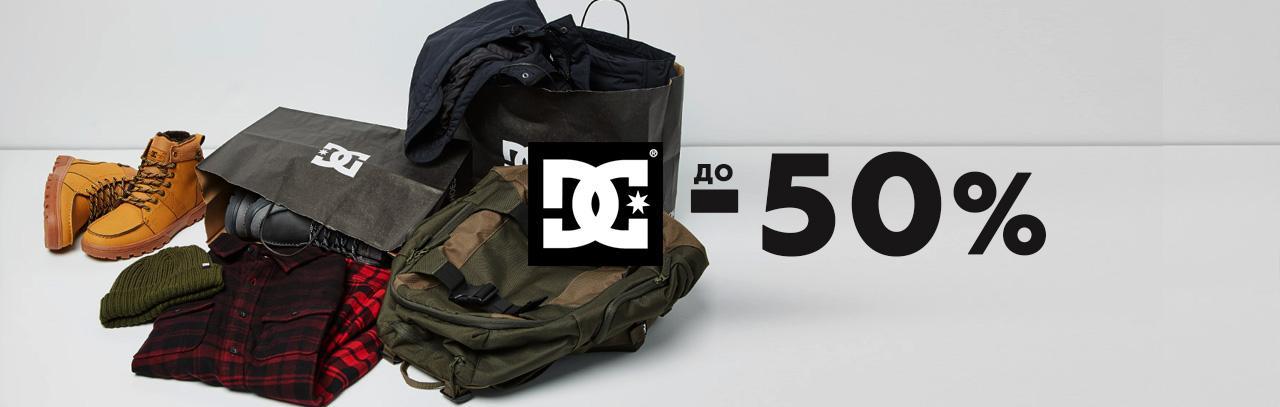 Распродажа DC