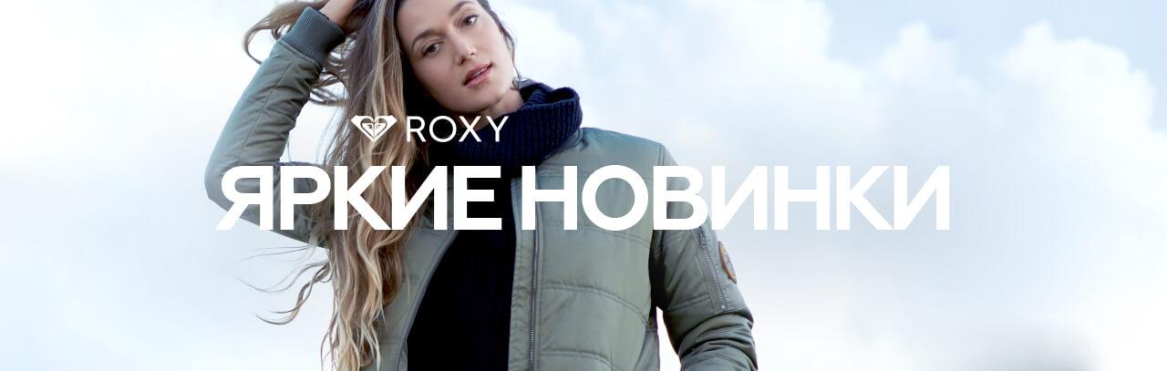 Новая коллекция Roxy