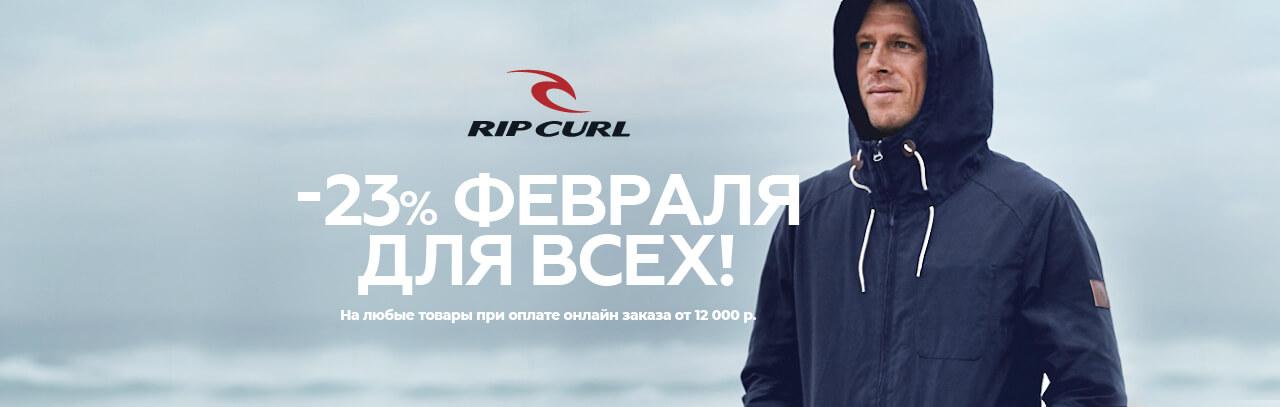 Распродажа Rip Curl